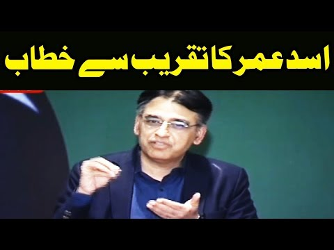 Xxx Mp4 Asad Umer Complete Speech While Addressing The Ceremony 20 February 2019 Neo News 3gp Sex
