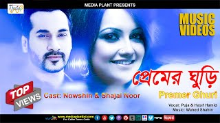 Premer Ghuri | Puja | Hasif | প্রেমের ঘুড়ি | Nowshin | Shajal | Bangla New | Love Song | Official