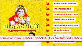 Vaagacharthu Vol 1 | Hindhu Devotional Malayalam Album | Vishu Special Songs | Audio Jukebox