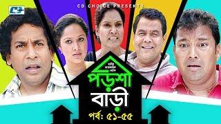 Porshi Bari | Episode 51-55 | Bangla Comedy Natok | Mosharaf Karim | Siddikur Rahman | Humayra Himu