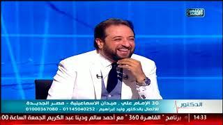الدكتور | فنيات التعامل مع التأثيرات السلبية للسمنة المفرطة مع دكتور وليد إبراهيم