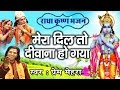 Mera Dil To Deewana Ho Gaya Beautiful Shri Krishna Bhajan By Prem Mehra Ambey Bhakti mp3