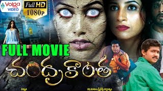 Chandrakantha Telugu Full Movie | Telugu 2016 Movies | Venky, Anu Upadhya, Gopi, Santhi Priya