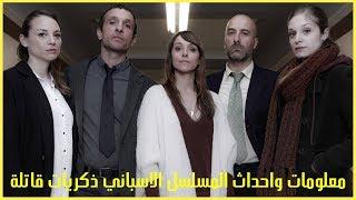 شاهدوا نهاية واحداث ومعلومات عن مسلسل ذكريات قاتلة وابطالها - MBC4