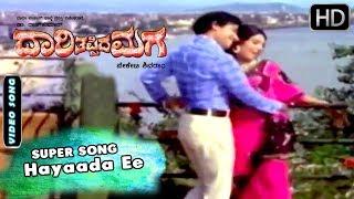 Hayaada Ee - Appaji Kannada Old Song   Dr.Rajkumar   Aarthi