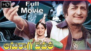 Anuraga Devatha Telugu Full Length Movie    NTR, Jayapradha, Sridevi    Latest Telugu Movies