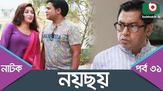 Bangla Comedy Natok | Noy Choy | Ep - 31 | Shohiduzzaman Selim, Faruk, AKM Hasan, Badhon
