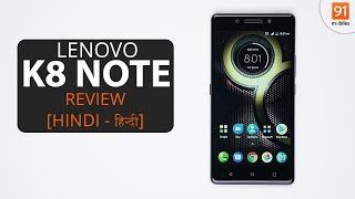 Lenovo K8 Note Hindi Review: Should you buy it in India? [Hindi - हिन्दी]