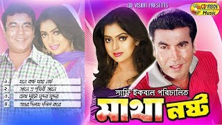 Matha Nosto | Asif Akbar | Baby Naznin | Anima D'Costa | Kamol | Bangla Movie Song 2017 | CD Vision