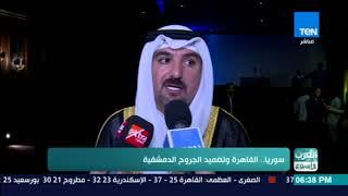 العرب في أسبوع - تقرير| سوريا.. القاهرة وتضميد الجروح الدمشقية