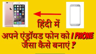 Install iOS 12 System On Any Redmi Phone Without root | How To Turn Any Android Phone Into An iPhone