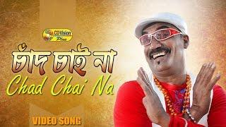 Chad Chaina Surjo Chaina | HD Movie Song | Kabila & Neha | CD Vision