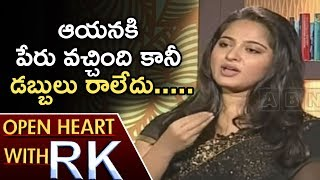 Actor Anushka Statements On RudramaDevi Movie And Result | Open Heart With RK | ABN Telugu