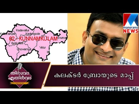 Collector bro in crisis | Manorama News