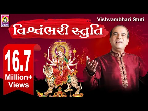 Xxx Mp4 Vishwambhari Stuti Ambaji Ni Stuti Suresh Wadkar Ambe Maa Ni Stuti Gujarati Arti 3gp Sex