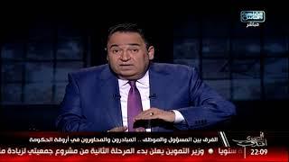 المصرى أفندى | سحر نصر .. نموذج حى للفرق بين المسئول والموظف