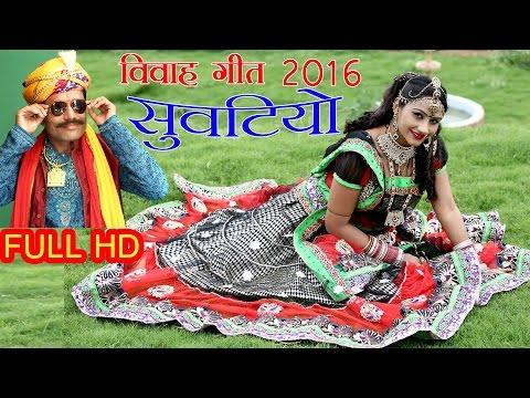 SUVATIYO Rajasthani No.1 Song of 2016  New Vivah Geet  Nutan Gehlot  FULL   Marwadi Songs