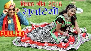 SUVATIYO Rajasthani No.1 Song of 2016 | New Vivah Geet | Nutan Gehlot | FULL Video | Marwadi Songs