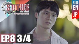 [Eng Sub] SOTUS The Series พี่ว้ากตัวร้ายกับนายปีหนึ่ง | EP.8 [3/4]