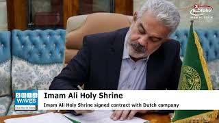 Imam Ali Holy Shrine signs contract with Dutch Company to establish dairy farm