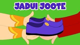 जादुई जूते - New Hindi Kahaniya | Moral Stories For Kids | Panchtantra Ki Kahaniya In Hindi