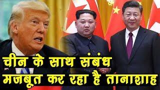 China से संबंध मजबूत कर रहा North Korea, तानाशाह का फैसला बिगाड़ देगा समीकरण