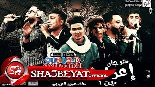 مهرجان اعدام ميت غناء حسن البرنس و غاندى والشوالى و مطه و عمرو العربى توزيع موكا 2017 على شعبيات