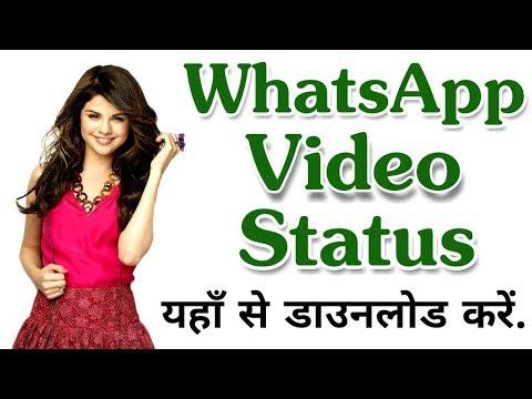 Xxx Mp4 Koi Bhi Latest WhatsApp Video Status Kese Download Kre 2017 How To Download Anyone WhatsApp Status 3gp Sex