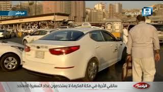تقرير الراصد- عدم استخدام عداد سيارات الأجرة بمكة يرفع التكلفة على الركاب.