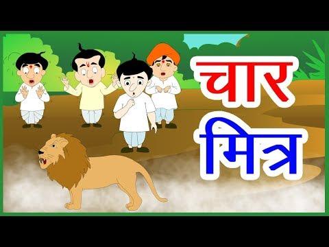 चार मित्र I  पंचतंत्र की कहानियां I Char Mitra I Moral Stories I Happy Bachpan I Golden Ball