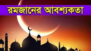 34 Jumar Khutba Ramazaner Abosshokota by Abdul Mumin bin Abdul