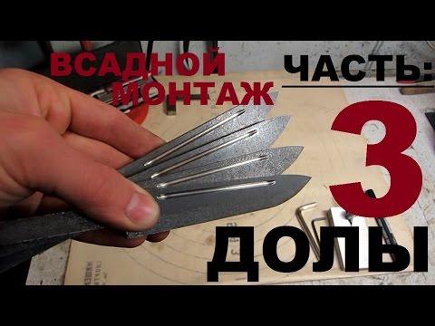 Как сделать дол для ножа