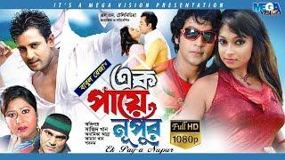 Bangla Movie Ek Paye Nupur By Aman Reza, Sangram, Anna