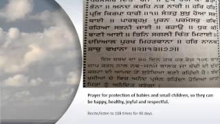 Prayer for Children - 108 times