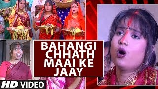 छठ पर्व / छठ पूजा के गीत 2016 | BAHANGI CHHATH MAAI KE JAAY | CHHATH PUJA VIDEOS JUKEBOX BY DEVI|