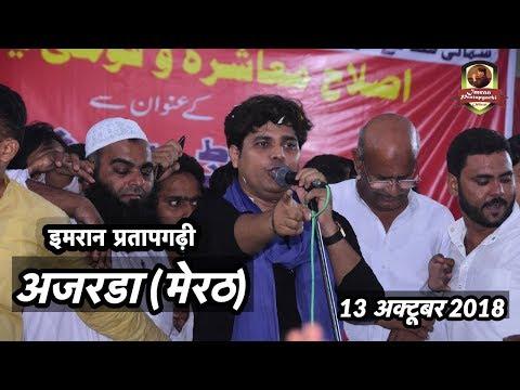 Xxx Mp4 Ajrada Meerut Grand Mushayra Imran Pratapgarhi 13 Oct 2018 3gp Sex
