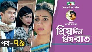 Priyo Din Priyo Raat | Ep 79 | Drama Serial | Niloy | Mitil | Sumi | Salauddin Lavlu | Channel i TV