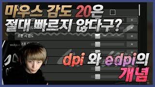 [배틀그라운드] 뜨뜨뜨뜨(DDDD) - 『솔큐』 눈으로 적과의 거리재는 피지컬 무엇? P.S. 마우스 감도 설명