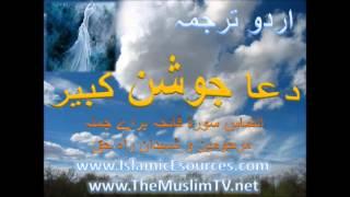 Dua Joshan kabir Urdu Translation
