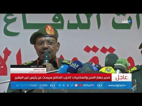 Xxx Mp4 صحفي سوداني تجمع المهنيين سيواصل الاحتجاجات إلى حين تنحي البشير 3gp Sex