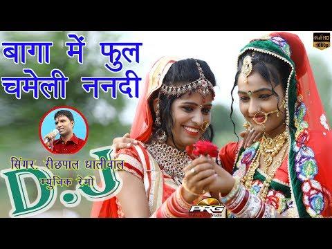 Xxx Mp4 MARWADI DJ SUPERHITS बागा मैं फूल चमेली Ft Twinkle Vaishnav Richpal Dhaliwal RDC Rajasthani 3gp Sex