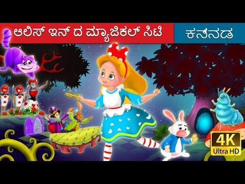 Xxx Mp4 ಆಲಿಸ್ ಇನ್ ದ ಮ್ಯಾಜಿಕಲ್ ಸಿಟಿ Alice In Wonderland In Kannada Kannada Stories Kannada Fairy Tales 3gp Sex
