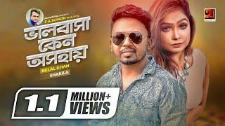 Bhalobasha Keno Oshohay | F A Sumon Feat. Belal Khan and Shakila |  Lyrical Video |  ☢☢ EXCLUSIVE ☢☢
