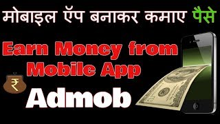 Monetize your mobile app   Admob explained in hindi   How to earn from Android App Part -2  
