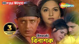 Binashak (HD) - Superhit Bengali Movie - Mithu - Indra - Divya Dutta - Mukesh Rishi