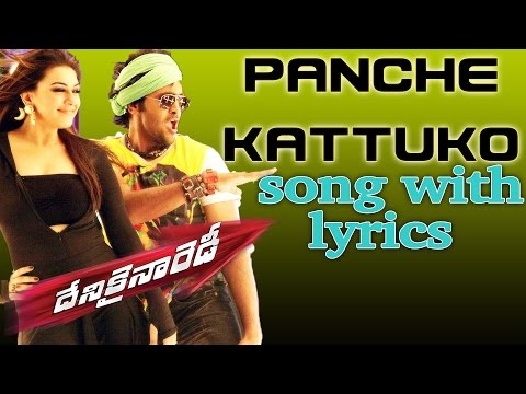 Panche Kattuko Song With Lyrics - Denikaina Ready Movie Songs - Manchu Vishnu, Hansika