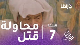 الخافي أعظم - الحلقة 7 - مسلسل الخافي أعظم محاولة لقتل أبو سعد.. هل تنجح؟