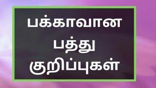 பக்காவான பத்து குறிப்புகள் Tamil Samayal Recipes Tips kurippu kitchen cooking
