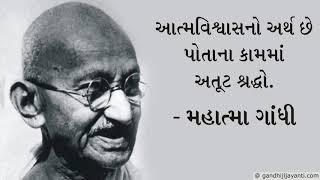 Gandhi Gujarati Quotes : Gandhi Gujarati Suvichar