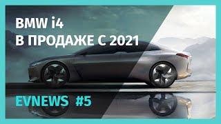 EV Future Новостной дайджест №5 [07.03.2018–15.03.2018]